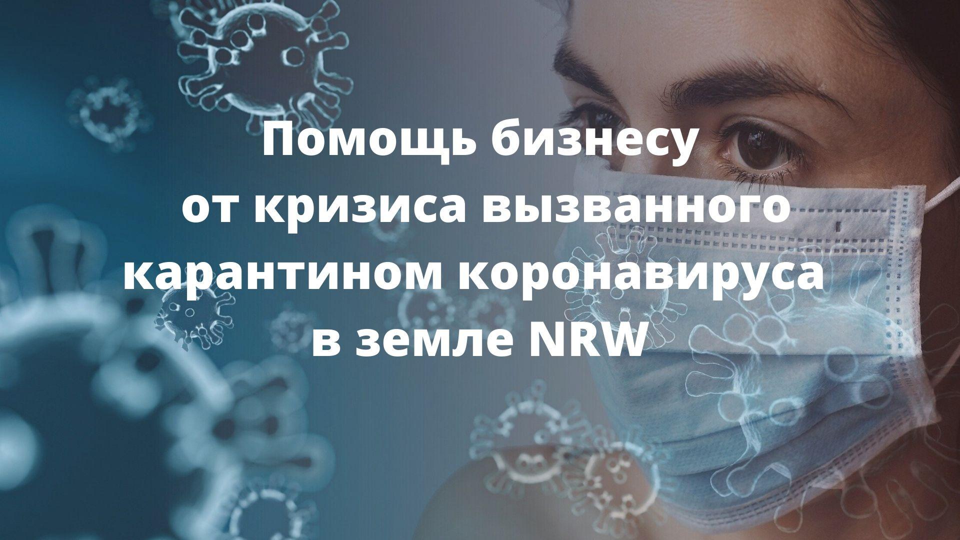 Помощь бизнесу от кризиса вызванного карантином коронавируса в земле NRW